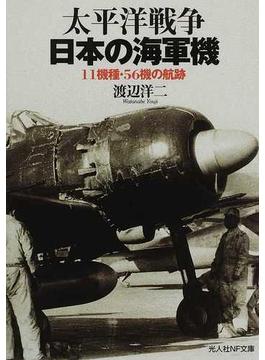 太平洋戦争日本の海軍機 11機種・56機の航跡(光人社NF文庫)
