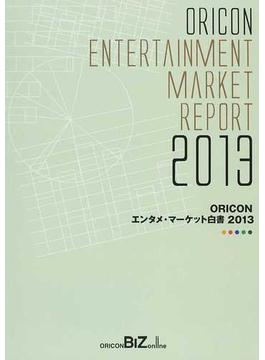 ORICONエンタメ・マーケット白書 2013