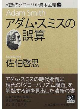 アダム・スミスの誤算(中公文庫)