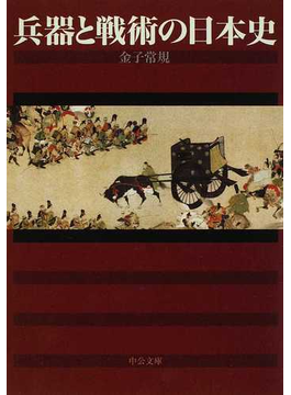 兵器と戦術の日本史(中公文庫)