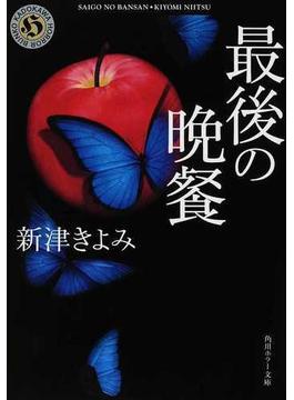 最後の晩餐(角川ホラー文庫)