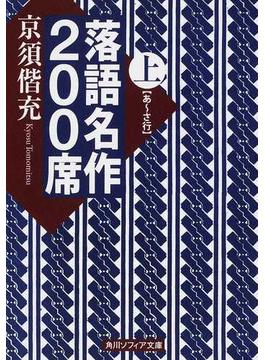 落語名作200席 上 あ〜さ行(角川ソフィア文庫)