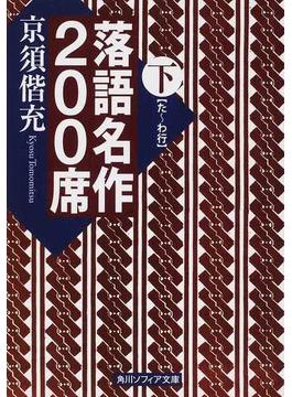 落語名作200席 下 た〜わ行(角川ソフィア文庫)