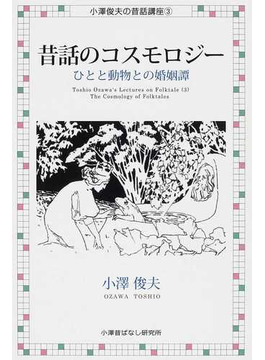 昔話のコスモロジー ひとと動物との婚姻譚 復刻版