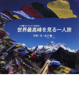 世界最高峰を見る一人旅 この眼でエベレストを見たい