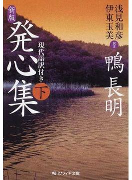 発心集 現代語訳付き 新版 下(角川ソフィア文庫)