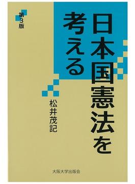 日本国憲法を考える 第3版