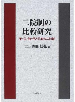 二院制の比較研究 英・仏・独・伊と日本の二院制