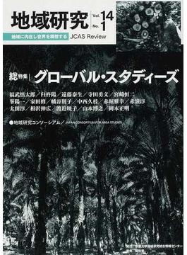 地域研究 JCAS Review Vol.14No.1 〈総特集〉グローバル・スタディーズ