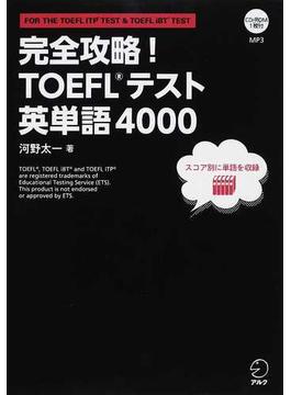 完全攻略!TOEFLテスト英単語4000 FOR THE TOEFL ITP TEST&TOEFL iBT TEST