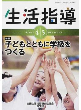 生活指導 No.713(2014−4/5月号) 特集:子どもとともに学級をつくる
