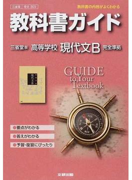 教科書ガイド三省堂版高等学校現代文B 完全準拠