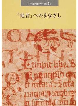 日本版インタープリテイション 84 「他者」へのまなざし