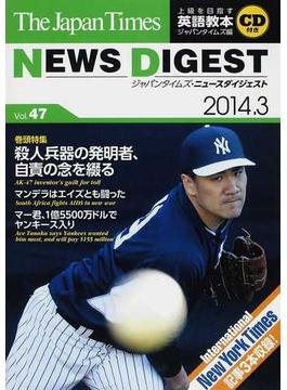 ジャパンタイムズ・ニュースダイジェスト 上級を目指す英語教本 Vol.47(2014.3)