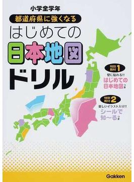 都道府県に強くなるはじめての日本地図ドリル 小学全学年