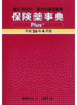 保険薬事典Plus+ 適応・用法付 薬効別薬価基準 平成26年4月版