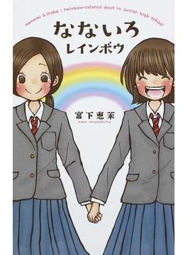 なないろレインボウ nanami & iroha:rainbow‐colored days in junior high school