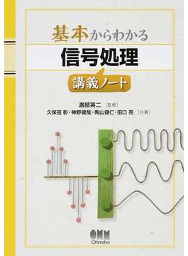 基本からわかる信号処理講義ノート