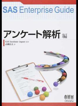 SAS Enterprise Guide アンケート解析編