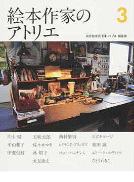 絵本作家のアトリエ 3
