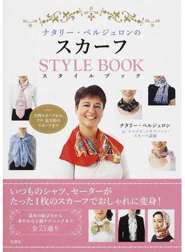 ナタリー・ベルジュロンのスカーフSTYLE BOOK 大判スカーフから、プチ、長方形のスカーフまで