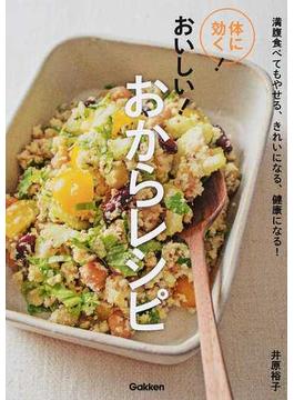 体に効く!おいしい!おからレシピ 満腹食べてもやせる、きれいになる、健康になる!