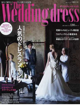 ザ・ウエディングドレス No.01(2014) 人気のドレスランキング