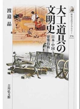 大工道具の文明史 日本・中国・ヨーロッパの建築技術