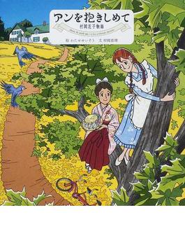 アンを抱きしめて 村岡花子物語