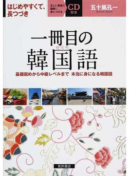 一冊目の韓国語 基礎固めから中級レベルまで本当に身になる韓国語