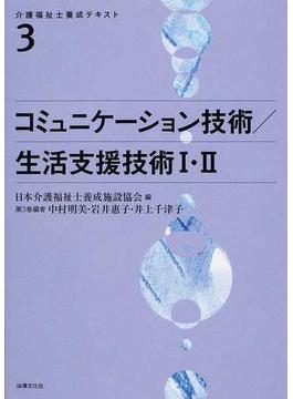介護福祉士養成テキスト 3 コミュニケーション技術/生活支援技術Ⅰ・Ⅱ