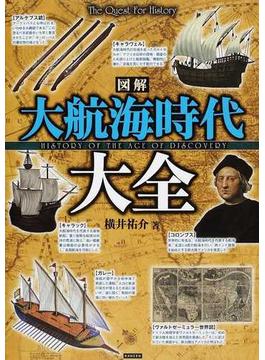 図解大航海時代大全