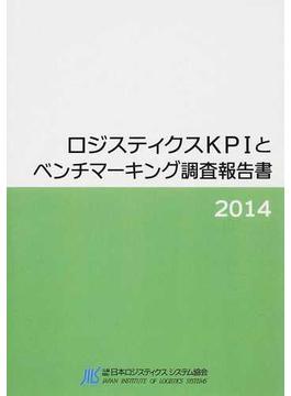 ロジスティクスKPIとベンチマーキング調査報告書 2014