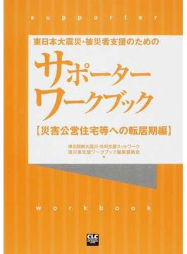 東日本大震災・被災者支援のためのサポーターワークブック 災害公営住宅等への転居期編