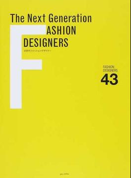 次世代ファッションデザイナー FASHION DESIGNERS 43