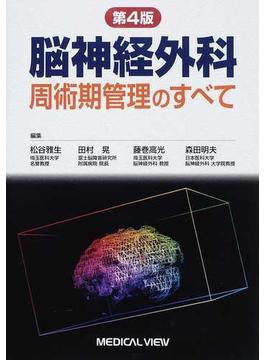 脳神経外科周術期管理のすべて 第4版