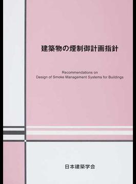 建築物の煙制御計画指針 第2版