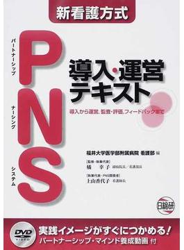 新看護方式PNS導入・運営テキスト 導入から運営,監査・評価,フィードバックまで