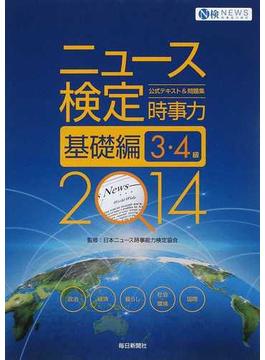 ニュース検定公式テキスト&問題集時事力基礎編3・4級 2014