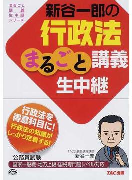 新谷一郎の行政法まるごと講義生中継 公務員試験