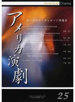 アメリカ演劇 25 オーガスト・ウィルソン特集 2