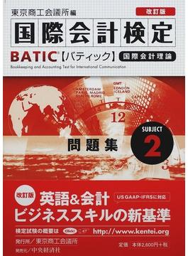 国際会計検定BATIC Subject2問題集 国際会計理論 2014改訂版