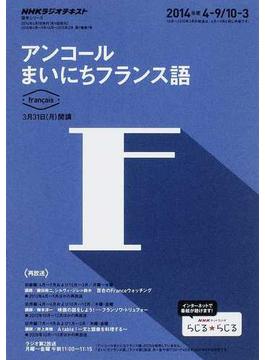NHKラジオアンコールまいにちフランス語 2014年度4−9/10−3