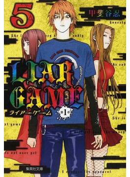 ライアーゲーム 第1章5(集英社文庫コミック版)