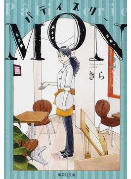 パティスリーMON 2(集英社文庫コミック版)