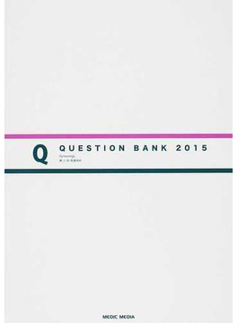 QUESTION BANK医師国家試験問題解説 2015vol.4Q 婦人科・乳腺外科
