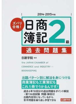 ズバリ合格!日商簿記2級過去問題集 2014−2015年版