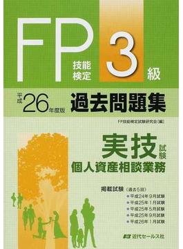 FP技能検定3級過去問題集〈実技試験・個人資産相談業務〉 2014年度版