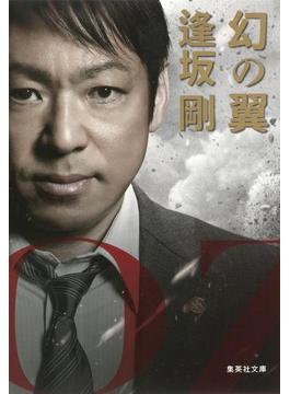 幻の翼(百舌シリーズ)(集英社文庫)