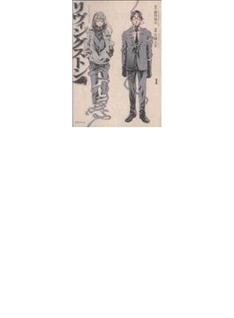 リヴィングストン(モーニングKC) 4巻セット(モーニングKC)